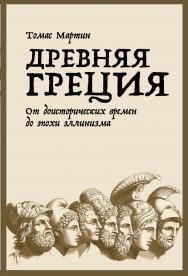 Древняя Греция: От доисторических времен до эпохи эллинизма / Пер. с англ. ISBN 978-5-00139-246-0