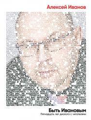 Быть Ивановым: Пятнадцать лет диалога с читателями ISBN 978-5-00139-253-8