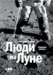 Люди на Луне. Главные ответы ISBN 978-5-00139-267-5