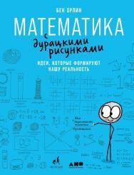 Математика с дурацкими рисунками. Идеи, которые формируют нашу реальность / Пер. с англ. ISBN 978-5-00139-339-9