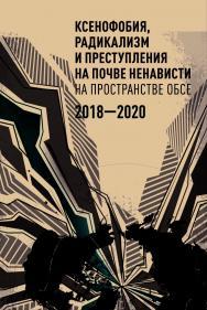 Ксенофобия, радикализм и преступления на почве ненависти на пространстве ОБСЕ, 2018-2020 г.г. ISBN 978-5-00149-678-6