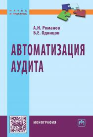 Автоматизация аудита : монография ISBN 978-5-16-010856-8