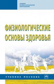 Основы здоровья. Учебное пособие - 2-е издание, переработанное и дополненное ISBN 978-5-16-015639-2