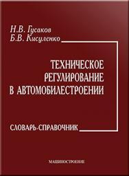 Техническое регулирование в автомобилестроении: Словарь-справочник ISBN 978-5-217-03447-5