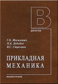 Прикладная механика: Для студентов втузов ISBN 978-5-217-03518-2