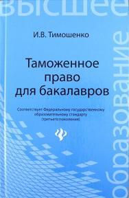 Таможенное право для бакалавров ISBN 978-5-222-21120-5