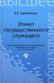 Этикет государственного служащего ISBN 978-5-222-21284-4