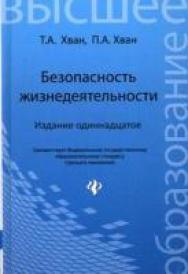 Безопасность жизнедеятельности ISBN 978-5-222-22237-9
