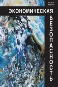 Экономическая безопасность: учеб. пособие — 2-е изд., перераб. и доп. ISBN 978-5-238-01562-0