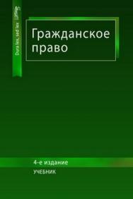 Гражданское право. 4-е изд., перераб. и доп. ISBN 978-5-238-01936-9
