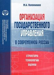 Организация государственного управления в современной России: Структура, технологии, оценки ISBN 978-5-248-00632-8