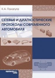 Сетевые и диагностические протоколы современного автомобиля ISBN 978-5-2760-1726-6