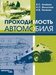 Проходимость автомобиля ISBN 978-5-2760-1741-1