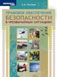 Правовое обеспечение безопасности в чрезвычайных ситуациях ISBN 978-5-2760-2052-5
