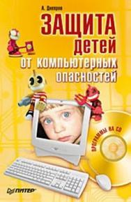 Защита детей от компьютерных опасностей ISBN 978-5-388-00009-5