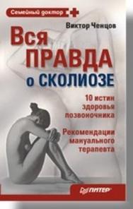Вся правда о сколиозе ISBN 978-5-388-00024-8