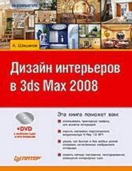 Дизайн интерьеров в 3ds Max 2008 ISBN 978-5-388-00080-4