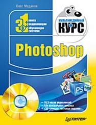 Photoshop. Мультимедийный курс ISBN 978-5-388-00151-1