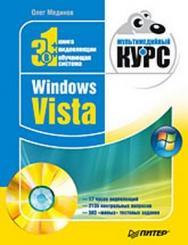 Windows Vista. Мультимедийный курс ISBN 978-5-388-00153-5