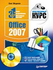 Office 2007. Мультимедийный курс ISBN 978-5-388-00247-1