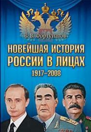 Новейшая история России в лицах. 1917-2008 ISBN 978-5-388-00289-1