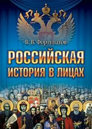 Российская история в лицах ISBN 978-5-388-00305-8