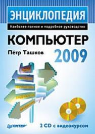 Компьютер. Энциклопедия ISBN 978-5-388-00340-9