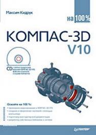 КОМПАС-3D V10 на 100 % ISBN 978-5-388-00375-1