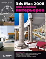 3ds Max 2008 для дизайна интерьеров ISBN 978-5-388-00436-9