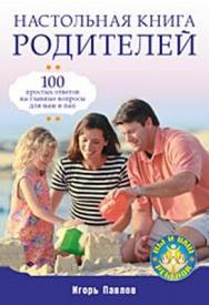 Настольная книга родителей ISBN 978-5-388-00660-8