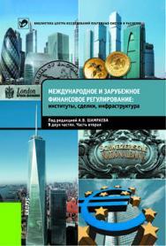 Международное и зарубежное финансовое регулирование: инсти- туты, сделки, инфраструктура : монография. Часть 2. ISBN 978-5-406-03008-0