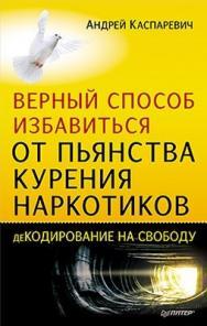 Верный способ избавиться от пьянства, курения, наркотиков ISBN 978-5-4237-0043-0