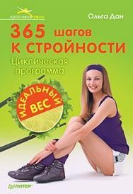 365 шагов к стройности. Циклическая программа «Идеальный вес» ISBN 978-5-4237-0120-8