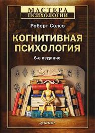 Когнитивная психология. 6-е изд. ISBN 978-5-496-01-950-7