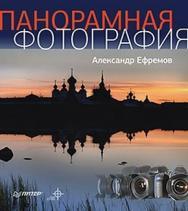 Панорамная фотография. Полноцветное издание ISBN 978-5-4237-0360-8