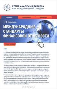 Международные стандарты финансовой отчетности ISBN 978-5-4257-0068-1