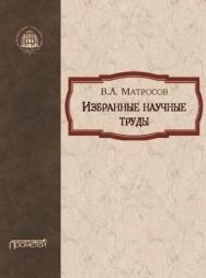 Избранные научные труды ISBN 978-5-4263-0001-9