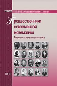 Предшественники современной математики. Историко-математические очерки в пяти томах. Том III. ISBN 978-5-4263-0015-6