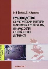 Руководство к практическим занятиям по физиологии нервной системы, сенсорных систем и высшей нервной деятельности ISBN 978-5-4263-0064-4