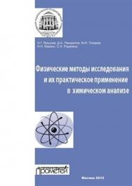 Физические методы исследования и их практическое применение в химическом анализе ISBN 978-5-4263-0122-1