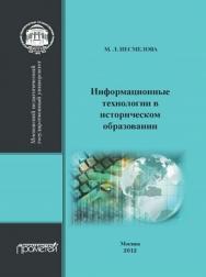 Информационные технологии в историческом образовании ISBN 978-5-4263-0126-9