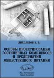 Основы проектирования гостиничных комплексов и предприятий общественного питания ISBN 978-5-4383-0016-8