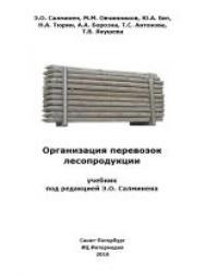 Организация перевозок лесопродукции: учебник ISBN 978-5-4383-0074-8