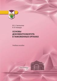 Практикум по применению экономико-математических методов и моделей в таможенной статистике: учебное пособие ISBN 978-5-4383-0128-8