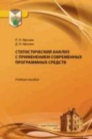 Статистический анализ с применением современных программных средств : учебное пособие ISBN 978-5-4383-0080-9