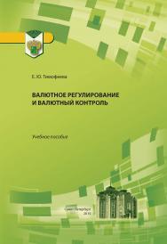 Валютное регулирование и валютный контроль : учебное пособие ISBN 978-5-4383-0082-3