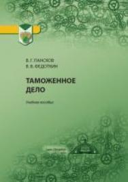 Таможенное дело: учебное пособие ISBN 978-5-4383-0109-7