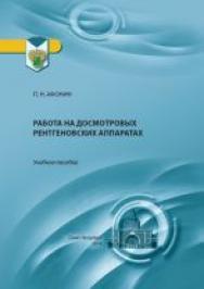Работа на досмотровых рентгеновских аппаратах: учебное пособие ISBN 978-5-4383-0117-2