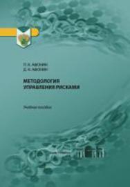 Методология управления рисками: учебное пособие ISBN 978-5-4383-0148-6