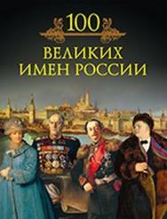 Сто великих имен России ISBN 978-5-4444-0180-4